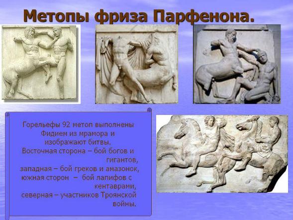 Метопи Парфенона