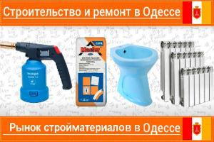 Рынок стройматериалов в Одесе