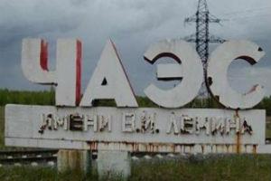 Строительство на Чернобыльско атомно электростанции ЧАЭС